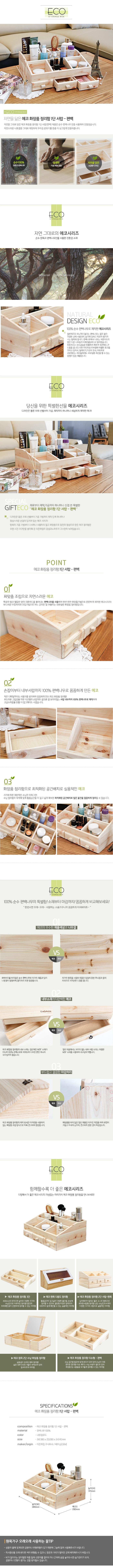 에코 화장품정리함 1단서랍 -편백 - 미즌하임, 34,000원, 정리함, 화장품정리함