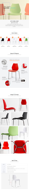 루시드 의자 A타입-5color - 미즌하임, 25,740원, 디자인 의자, 인테리어의자