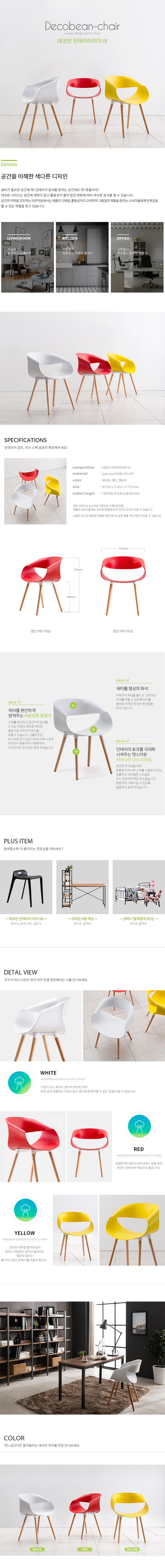 데코빈 인테리어의자4 - 미즌하임, 54,900원, 디자인 의자, 플라스틱의자