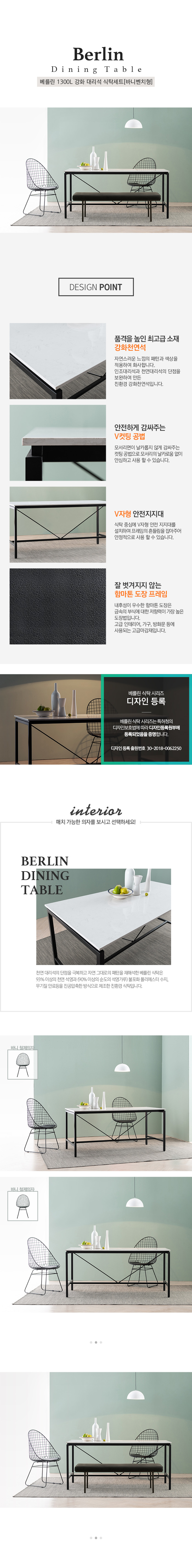 베를린 1300L 강화 대리석 식탁세트[바니벤치형] - 미즌하임, 457,080원, 식탁/의자, 4인 식탁/세트