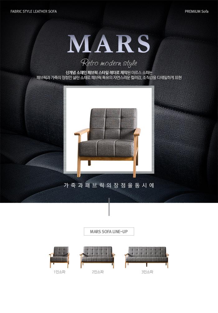 마르스 1인소파 - 미즌하임, 179,000원, 소파, 1인용