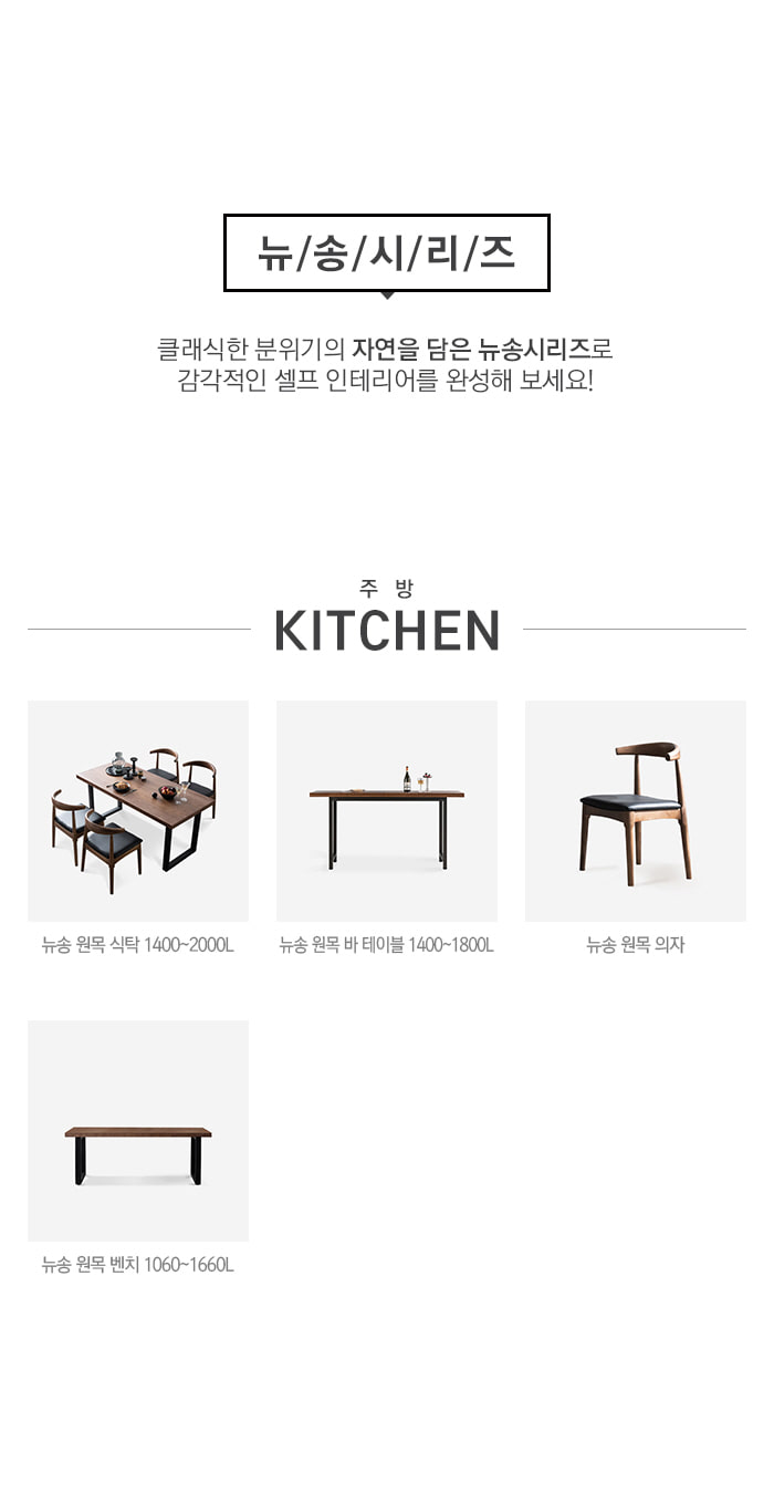 뉴송 6인 원목식탁 세트 2000사이즈 보노벤치형 - 미즌하임, 819,000원, 식탁/의자, 6인 식탁/세트